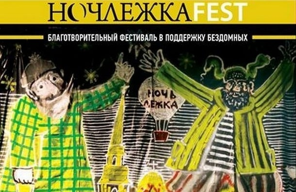 ДДТ, «Полюса» и Гаркуша сыграют на фестивале НочлежкаFest