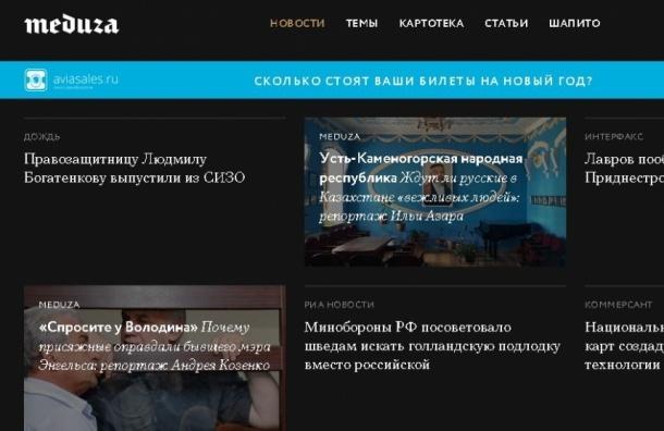 Экс-редактор «Ленты» запустила проект Meduza