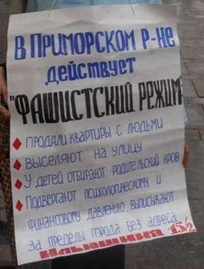 """Акция """"ильюшинцев"""" у Смольного 20-21 октября: Фото"""
