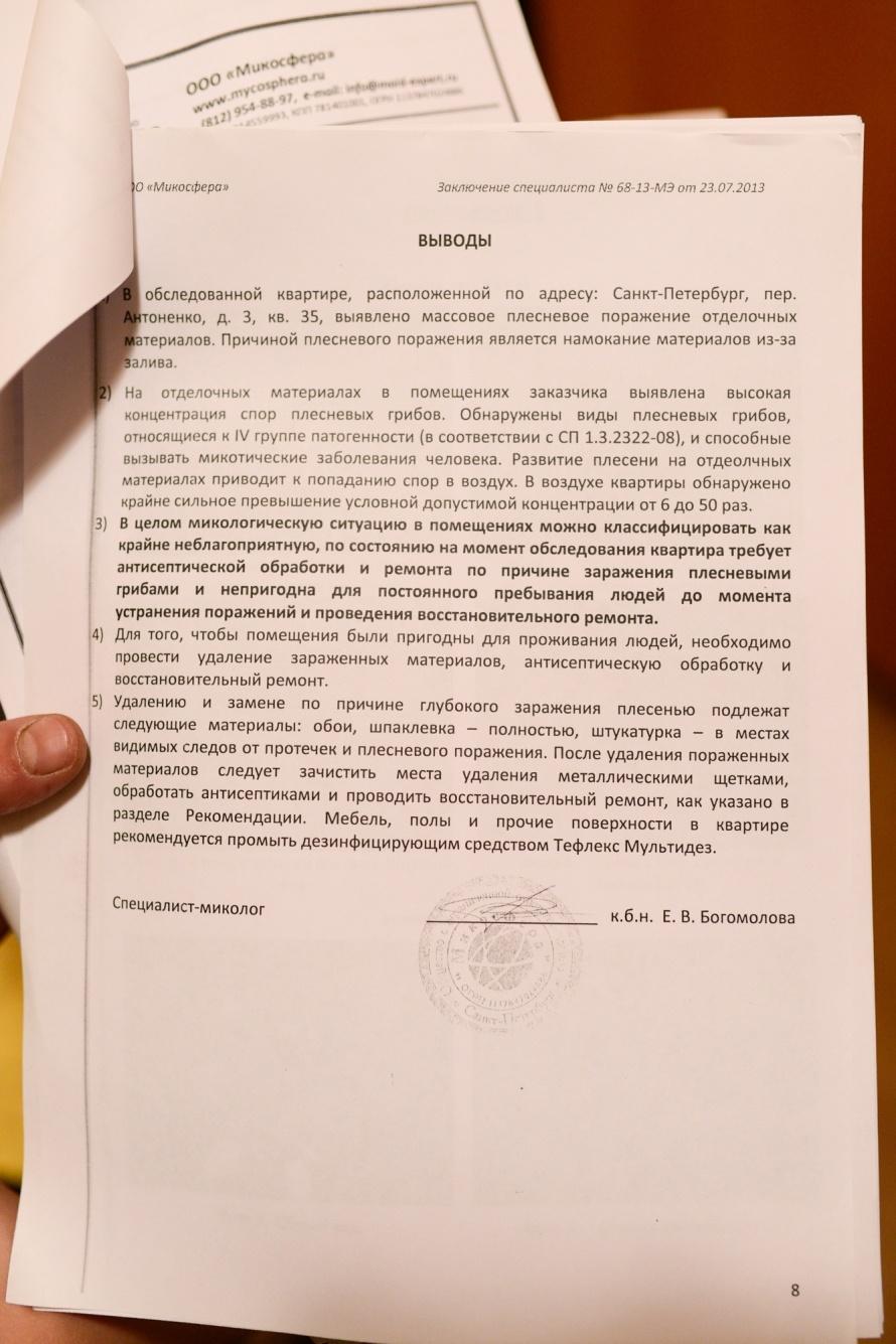 микологическая экспертиза квартиры № 35 по улице Антоненко, д.3