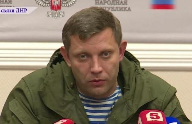 Захарченко опроверг слова о сотнях убитых и изнасилованных женщин
