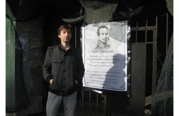 Градозащитники отметили акцией «Культуртрегер» торжества по случаю 200-летия Лермонтова