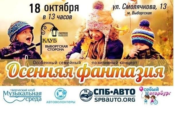 Благотворительный концерт «Осенняя фантазия» состоится 18 октября в «Форпосте»