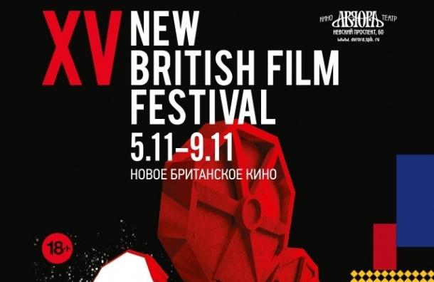 В Петербурге 5 ноября стартует фестиваль нового британского кино