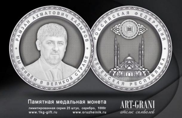 В Златоусте отлили серебряную монету с портретом Кадырова