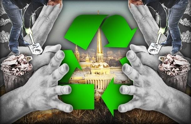 В Петербурге разделят мусор