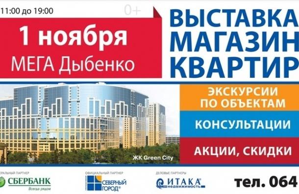 Выставка «Магазин квартир» приглашает Вас  1 ноября в МЕГА Дыбенко!
