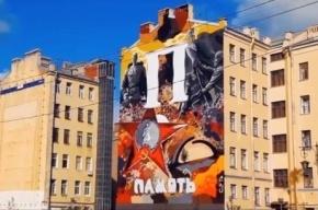 Граффити ко дню рождения Путина в Петербурге признали незаконным