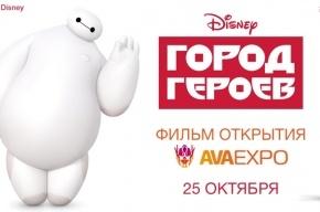 Анимационный фильм Disney«Город героев» откроет фестиваль AVA Expo