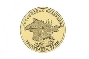 Центробанк выпустил монету в честь присоединения Крыма