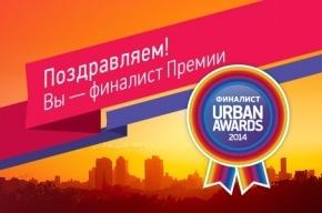 Оргкомитет Urban Awards 2014 поздравляет вышедшие в финал новостройки!
