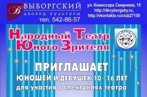 Народный Театр Юного Зрителя Выборгского Дворца Культуры объявляет набор в студию театра!