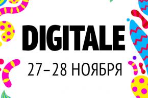 27–28 ноября в Петербурге в шестой раз состоится Digitale — самая посещаемая конференция по маркетингу в России