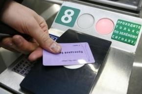 В Петербурге в 2017 году стоимость проезда в метро составит 35 рублей