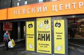 Двое приезжих обокрали «Стокманн» на Невском на 39 тысяч рублей