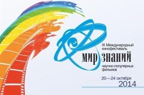 IX Международный кинофестиваль фильмов «Мир Знаний» пройдет с 20 по 24 октября в
