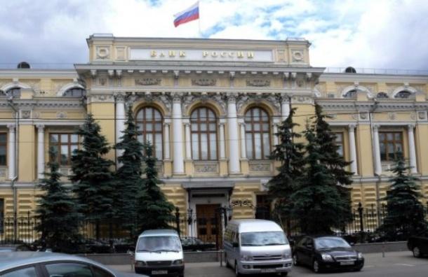 Центробанк лишил лицензий два банка и НКО