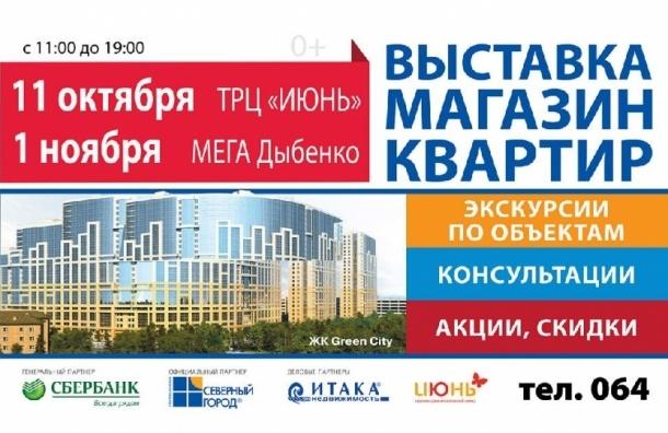 Выставка «Магазин квартир» приглашает  11 октября 2014 г. в ТРЦ ИЮНЬ!