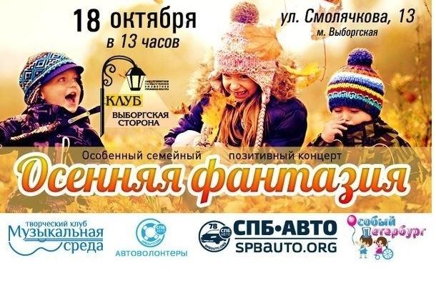 В Петербурге состоится благотворительный концерт «Осенняя фантазия»