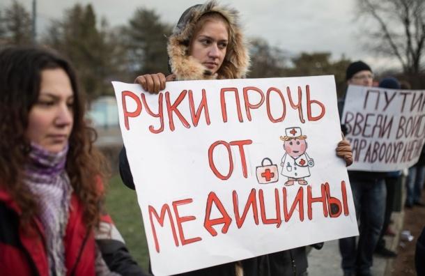 Петербургские медики вышли на митинг