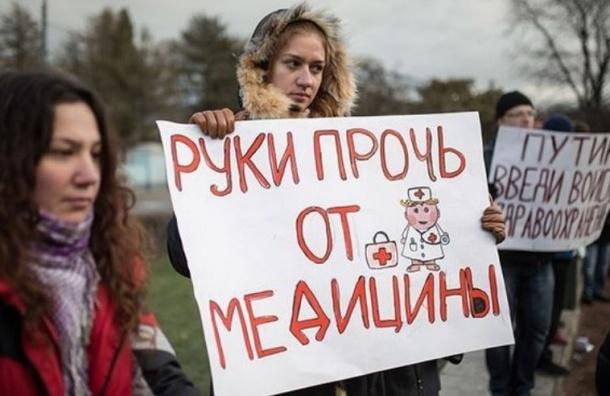 В Москве уволят 7 тысяч врачей
