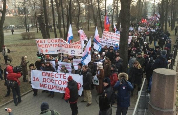 В Москве проходит акция протеста против реформы здравоохранения