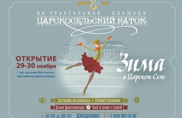 В «Царском Селе» можно будет бесплатно покататься на коньках