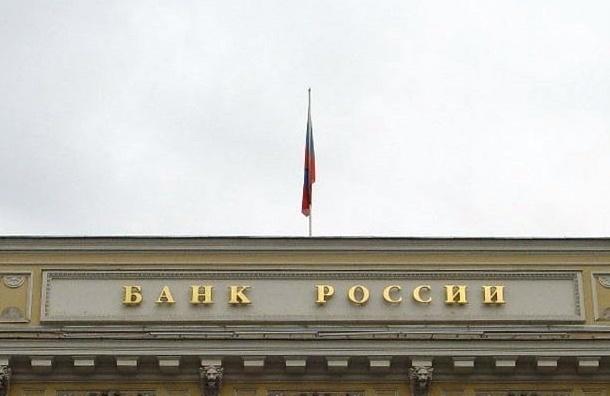 Центробанк принял решение провести санацию пяти банков