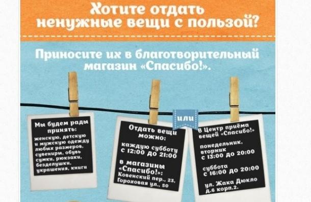 Жители Петроградского района смогут отдать ненужные вещи прямо у дома