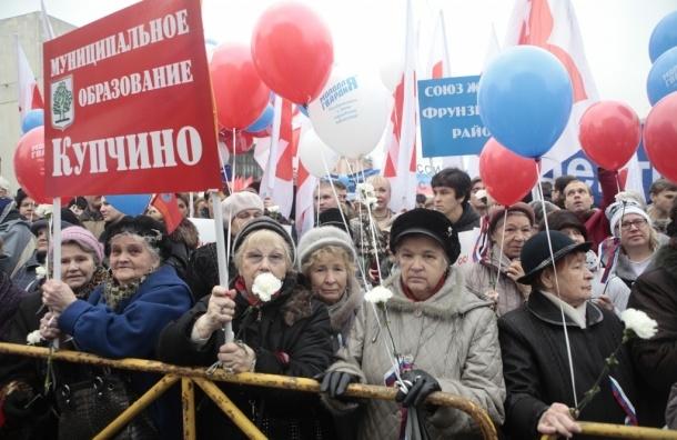 В Петербурге празднуют День народного единства