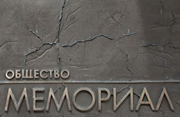 «Мемориал» принял новый устав по требованию Минюста