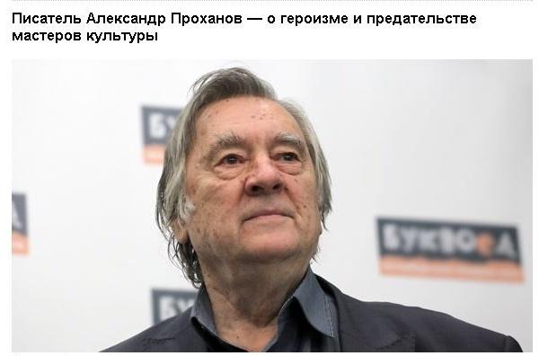 Макаревич отсудил у «Известий» и Проханова 500 тысяч за статью о Славянске