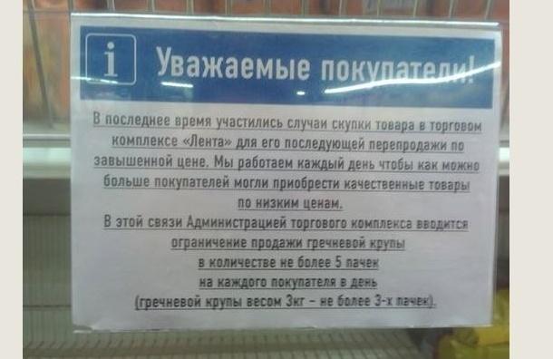 В петербургской «Ленте» ввели ограничения на продажу гречки