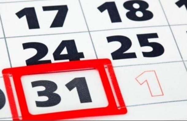 В Госдуме предложили сделать 31 декабря выходным