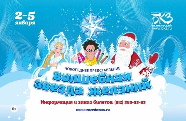 На новогодних каникулах в Петербурге покажут сказочное представление «Волшебная звезда Желания»