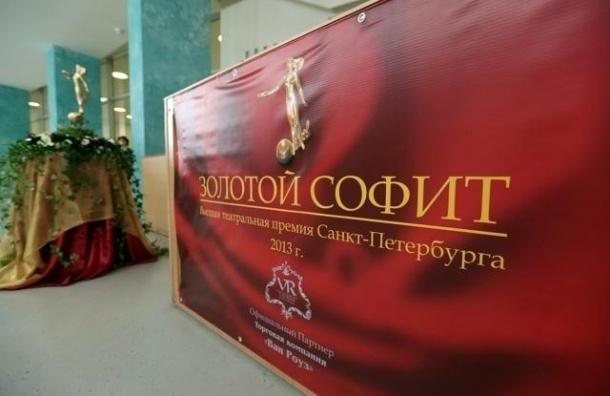 Мариинский театр получил несколько «Золотых софитов»