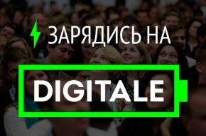 27–28 ноября в Петербурге в шестой раз состоится Digitale