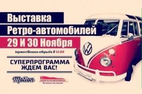 Машины времени. В Петербурге пройдет выставка ретро-автомобилей