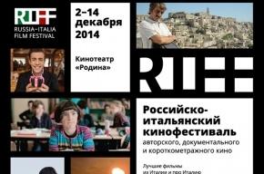 В Санкт-Петербурге покажут лучшие фильмы региональных фестивалей Италии