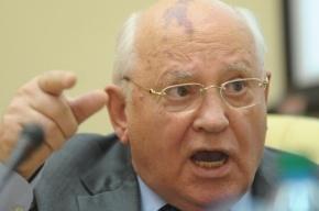 Горбачев призвал Запад снять санкции и прислушаться к словам Путина