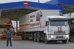 Восьмой «гуманитарный конвой» пересек границу РФ