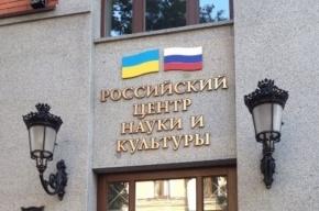 В Киеве у здания «Россотрудничества» прошла антироссийская акция