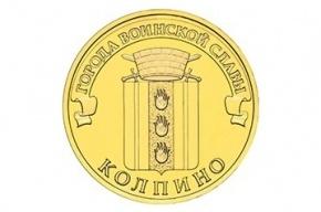 ЦБ выпустит десятирублевую монету в честь Колпино