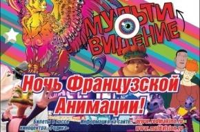 НОЧЬ ФРАНЦУЗСКОЙ АНИМАЦИИ В КИНОЦЕНТРЕ РОДИНА
