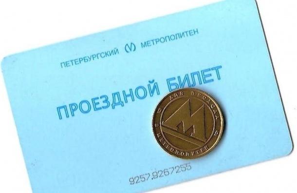 451 тысяча жетонов осталась в метрополитене Петербурга