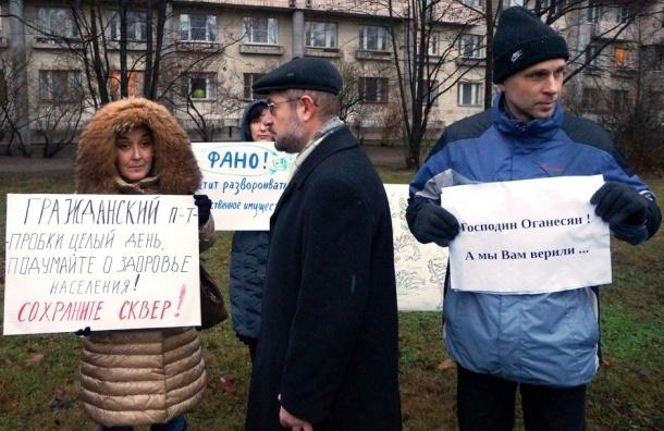 Жители протестовали против стройки в сквере Агрофизического института