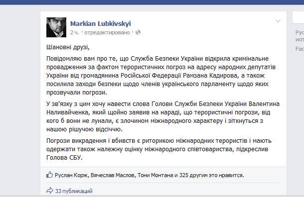 В отношении Рамзана Кадырова возбуждено уголовное дело