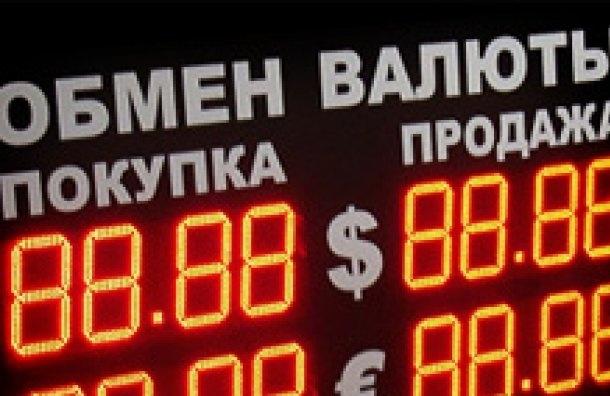 Курс валют на выходные снова прибавил