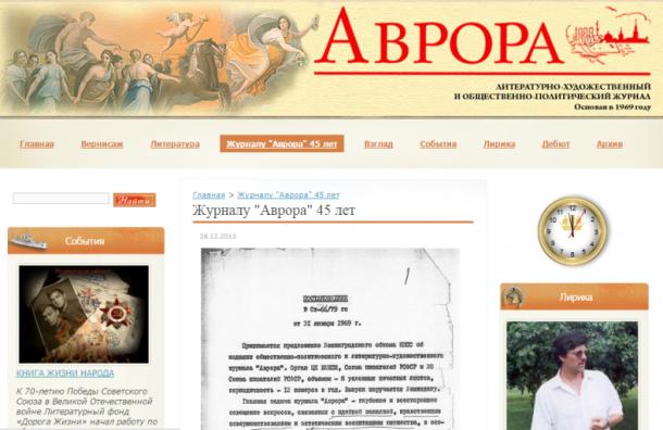 Журнал «Аврора» отмечает 45-летний юбилей