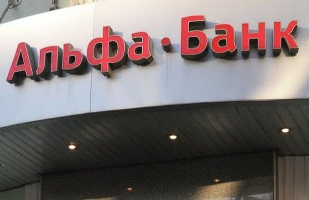 Клиенты «Альфа-банка» в Москве и Петербурге сообщают о проблемах с использованием карт